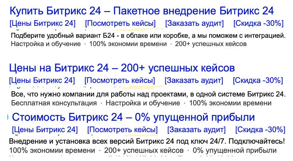 Пример правильного объявления в Яндекс Директ